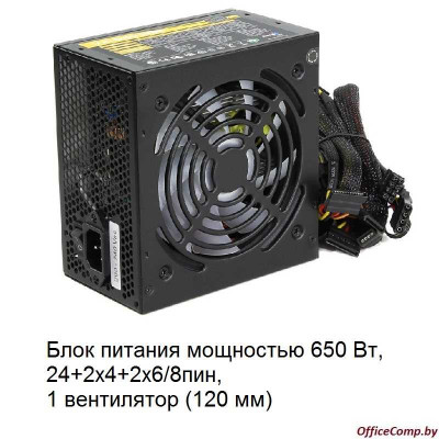 Блок питания AeroCool 650W VX-650