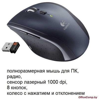 Мышь Logitech Marathon Mouse M705 (910-001949)