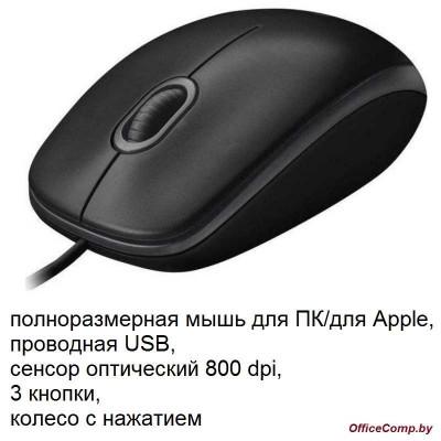 Мышь Logitech B100 Optical USB Mouse (910-003357)