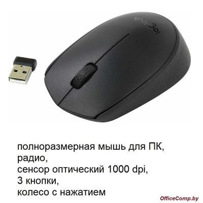 Мышь Logitech B170 (910-004798)