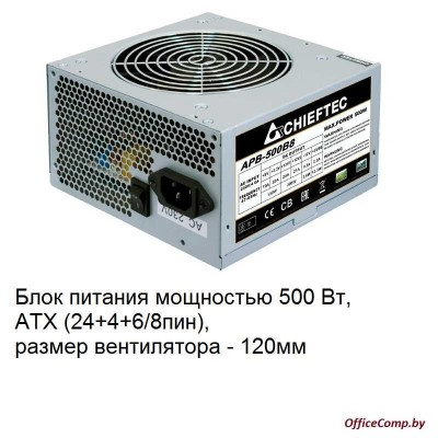 Блок питания Chieftec Value 500W APB-500B8 ATX