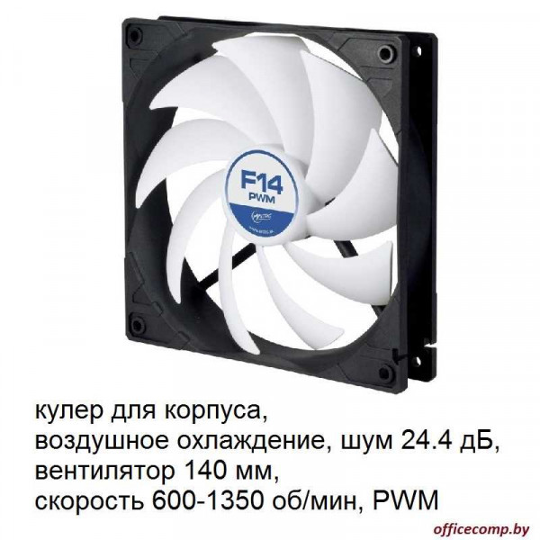 Кулер для корпуса Arctic F14 PWM PST
