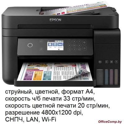 МФУ Epson L6170 (C11CG20404)