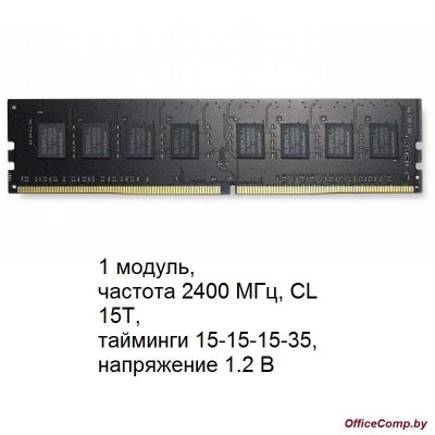 Оперативная память G.Skill Value 8GB DDR4 PC4-19200 [F4-2400C15S-8GNT]