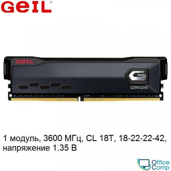 Оперативная память GeIL Orion 8GB DDR4 PC4-28800 GOG48GB3600C18BSC