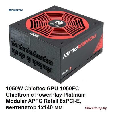 Блок питания Chieftec Chieftronic PowerPlay GPU-1050FC