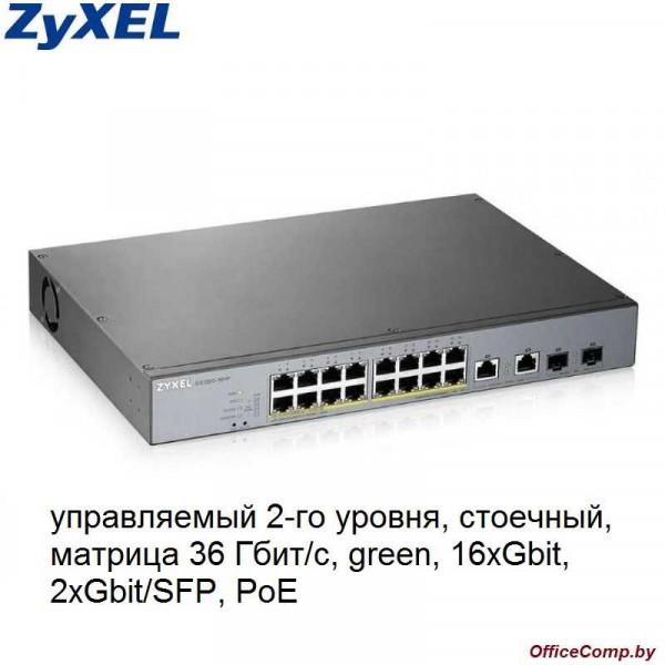 Коммутатор Zyxel GS1350-18HP (GS1350-18HP-EU0101F)