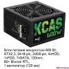 Блок питания AeroCool 600W KCAS-600W PLUS