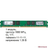Оперативная память Kingston ValueRAM 8GB DDR3 PC3-12800 (KVR16LN11/8)