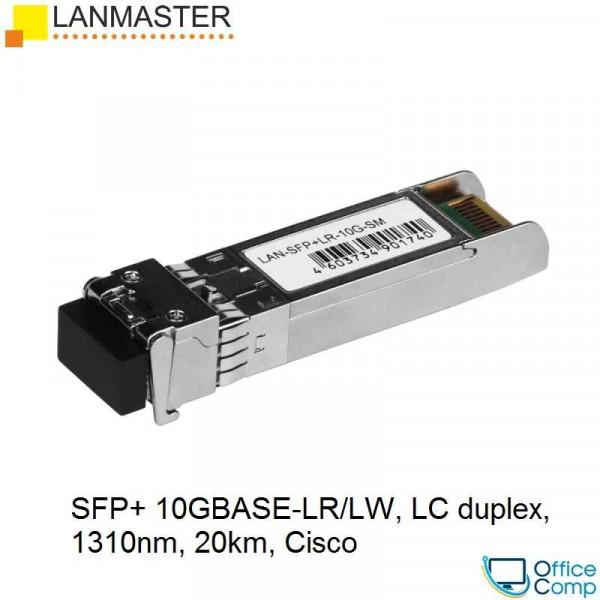 Модуль Lanmaster LAN-SFP+LR-10G-SM