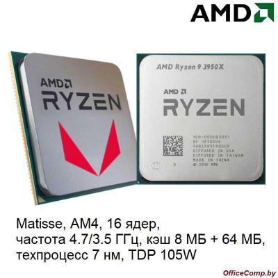 Процессор AMD Ryzen 9 3950X (100-000000051)