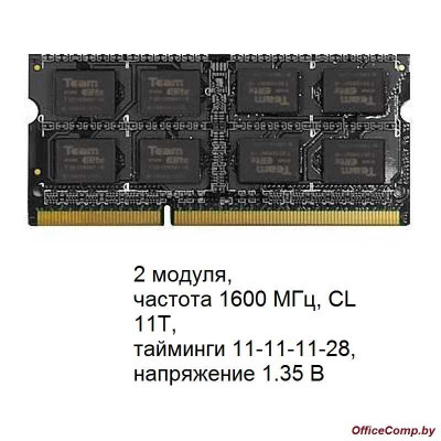 Оперативная память Team Elite 2x2GB DDR3 SODIMM PC3-12800 TED3L4G1600C11-S01