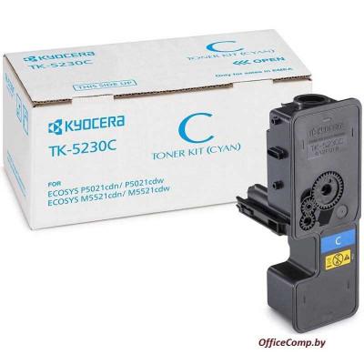 Тонер-картридж Kyocera TK-5230C