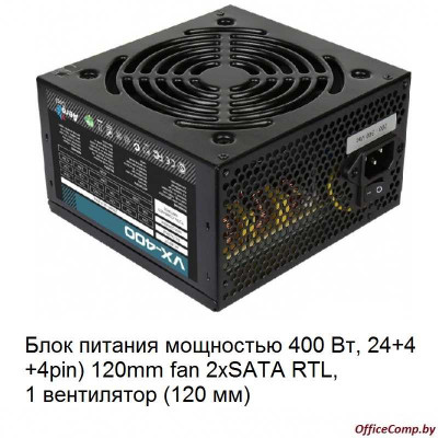 Блок питания AeroCool 400W VX-400 PLUS