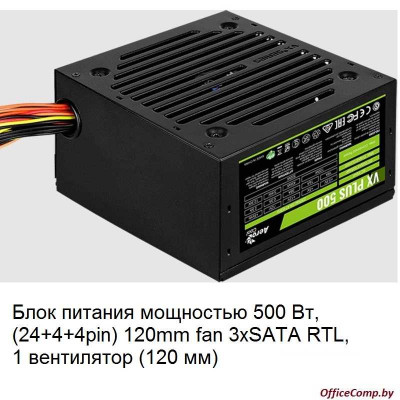 Блок питания AeroCool 500W VX-500 PLUS