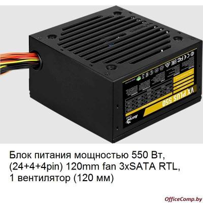 Блок питания AeroCool VX-550 PLUS