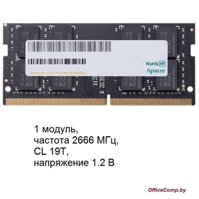 Оперативная память Apacer 8GB DDR4 SODIMM PC4-21300 AS08GGB26CQYBGH