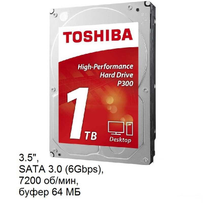 Жесткий диск Toshiba P300 1TB [HDWD110UZSVA]