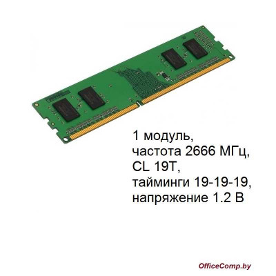 Оперативная память Kingston ValueRAM 4GB DDR4 PC4-21300 KVR26N19S6/4