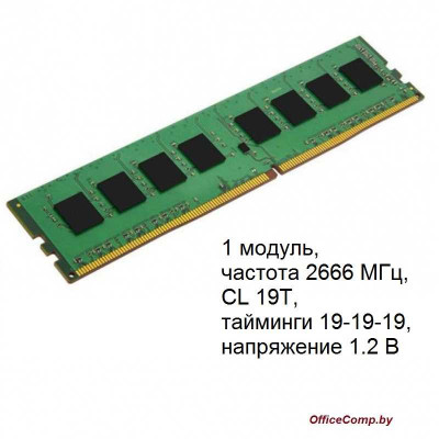 Оперативная память Kingston ValueRAM 8GB DDR4 PC4-21300 KVR26N19S8/8