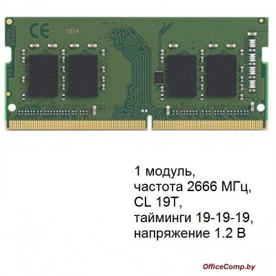 Оперативная память Kingston ValueRAM 4GB DDR4 SODIMM PC4-21300 KVR26S19S6/4