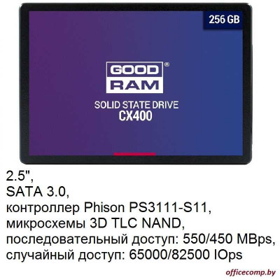 SSD GOODRAM CX400 256GB SSDPR-CX400-256